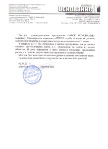Скан_отзывы ИФСК основание