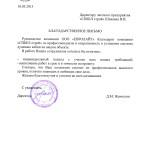 """отзыв от компании ООО """"Евролайт"""""""