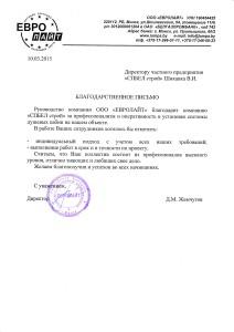 "Отзыв от ООО ""Евролайт"""