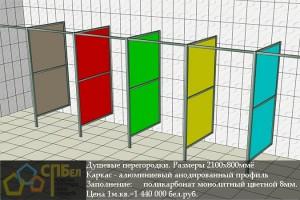 info cvetn_peregorodki