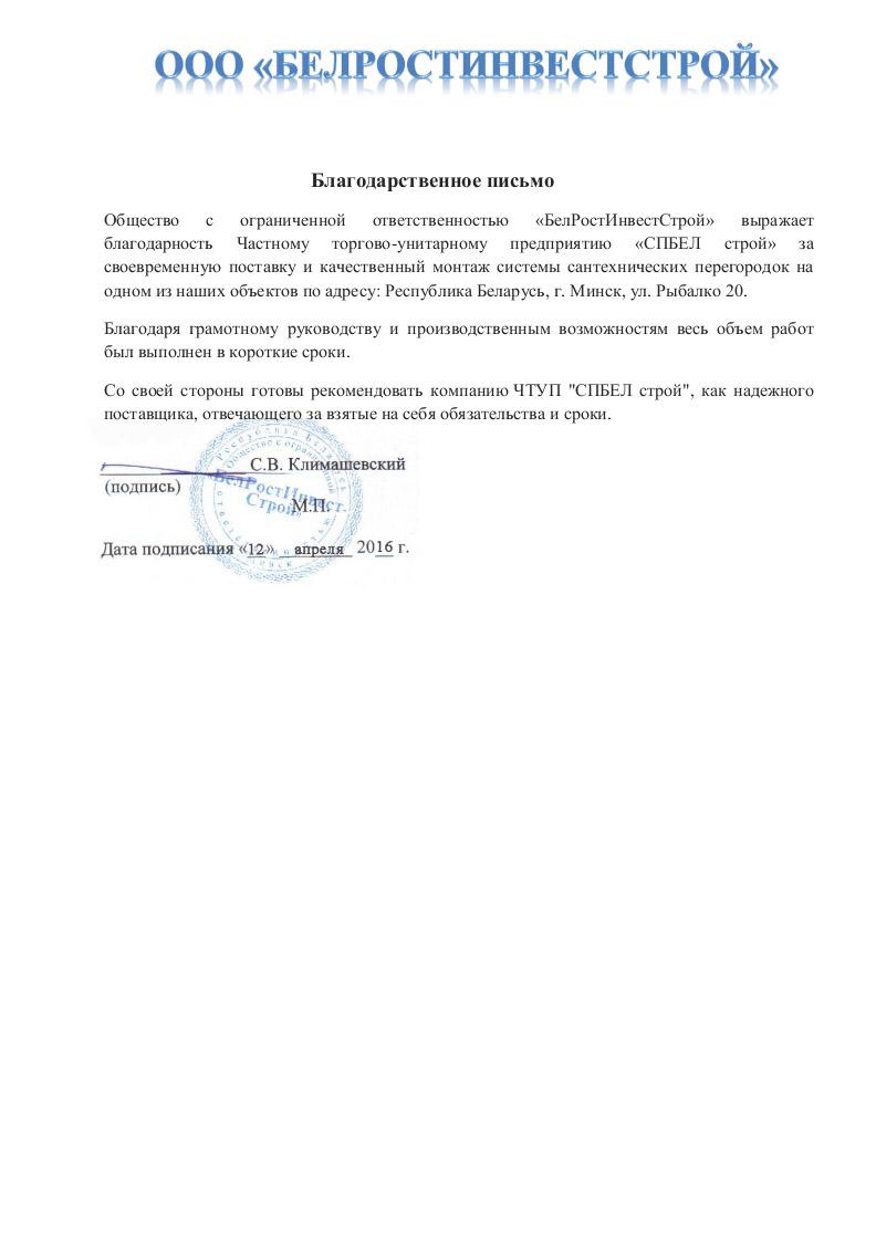 БелРостИнвестСтрой отзыв