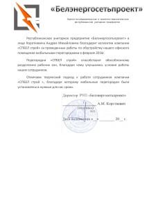 """РУП """"Белэнергосетьпроект"""" отзыв"""