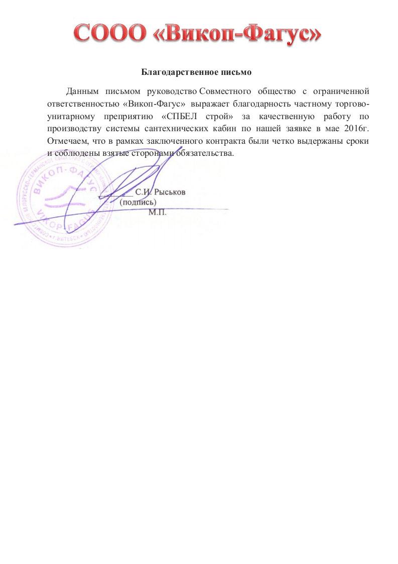Викоп-Фагус отзыв