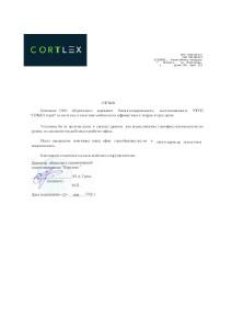 "отзыв от ООО ""Кортлекс"""