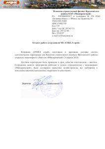 Минскремсттрой отзыв для СПБЕЛ строй