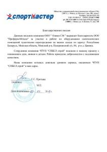 """Отзыв """"ОЛИМП СМ"""""""