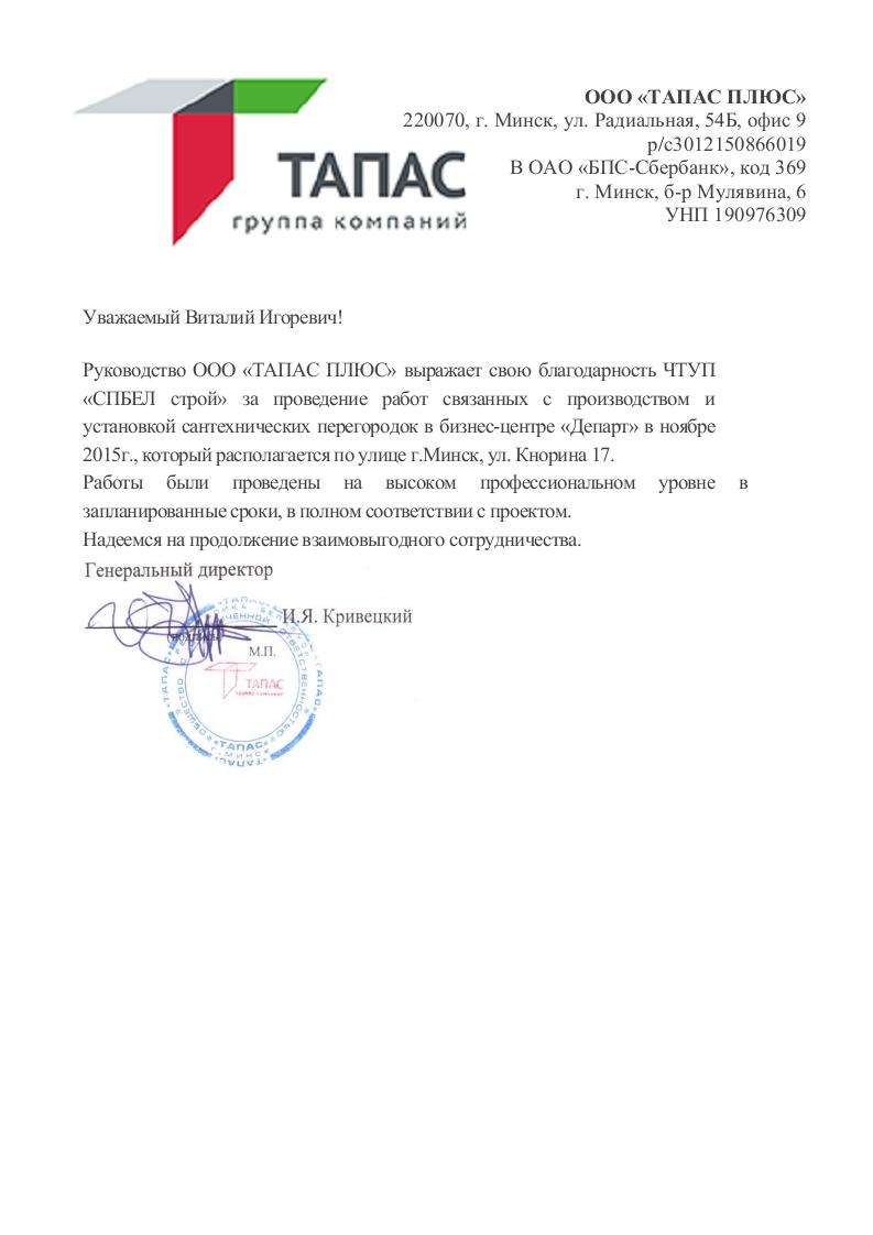 ООО ТАПАС