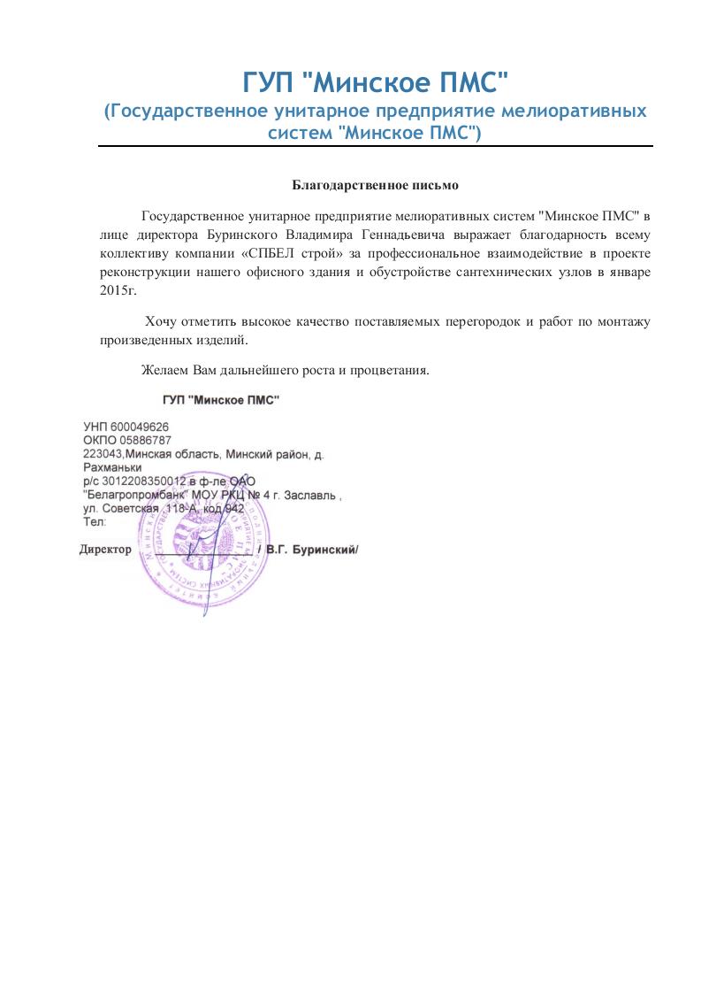 Отзыв от ГУП 'Минское ПМС'