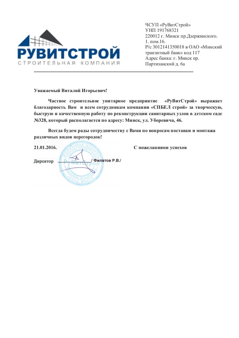 Отзыв от ЧСУП РуВитСтрой
