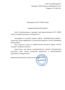 """Отзыв от ООО """"СтоунХиллИнвест"""""""