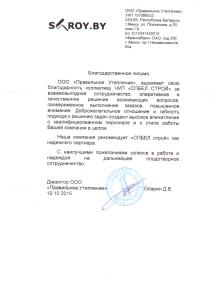 """Отзыв от ООО """"Правильное Утепление"""""""