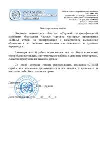 Слуцкий сахарорафинадный завод отзыв для СПБЕЛ строй