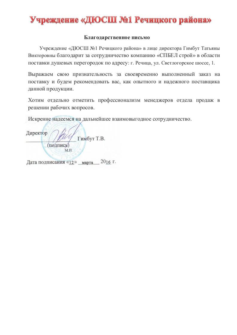 Учреждение «ДЮСШ №1 Речицкого района»