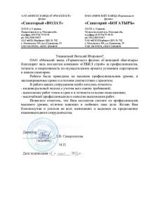 санаторий Богатырь отзыв о работе