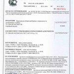 Сертификат соответствия перегородок