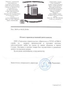 """Отзыв от ООО """"Городское строительство"""""""