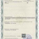 Сертификат гигиеническое соответствие продукции