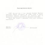 """Отзыв от СООО """"Интетикс"""" Минск"""