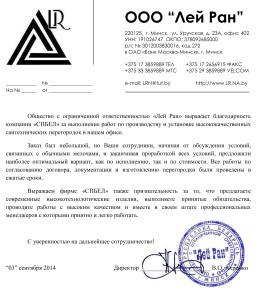 """Сантехнические перегородки для ООО """"Лей Ран"""""""