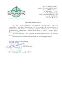 Отзыв от МОНОРАКУРС