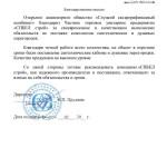отзыв от Слуцкий сахарорафинадный завод