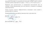отзыв Учреждение «ДЮСШ №1 Речицкого района»