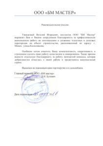 "Отзыв от ООО ""БМ Мастер"""