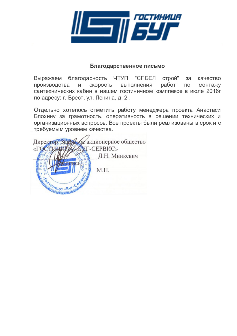 "Отзыв от ООО ""БУГ сервис"""