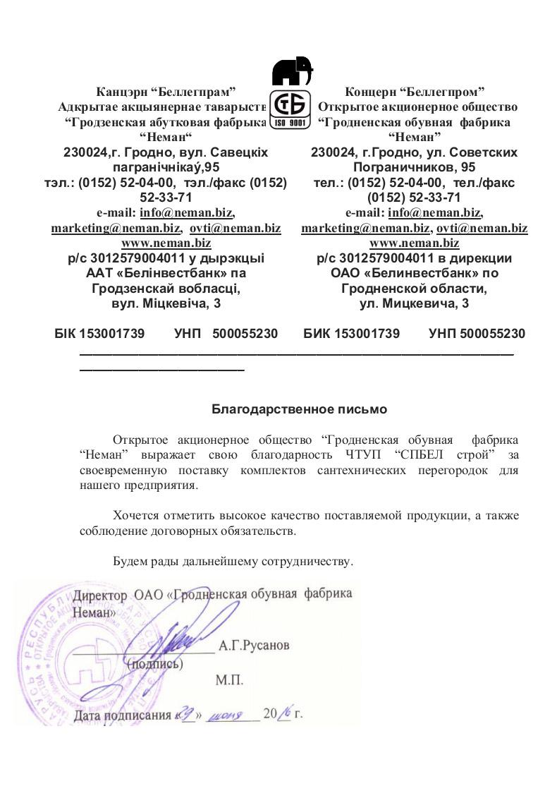 """Отзыв от ОАО """"Неман"""""""