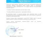Отзыв от Учреждении здравоохранения «Областной детский центр медицинской реабилитации «Пуховичи»