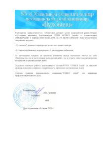 Отзыв от УЗ «Областной детский центр медицинской реабилитации «Пуховичи»