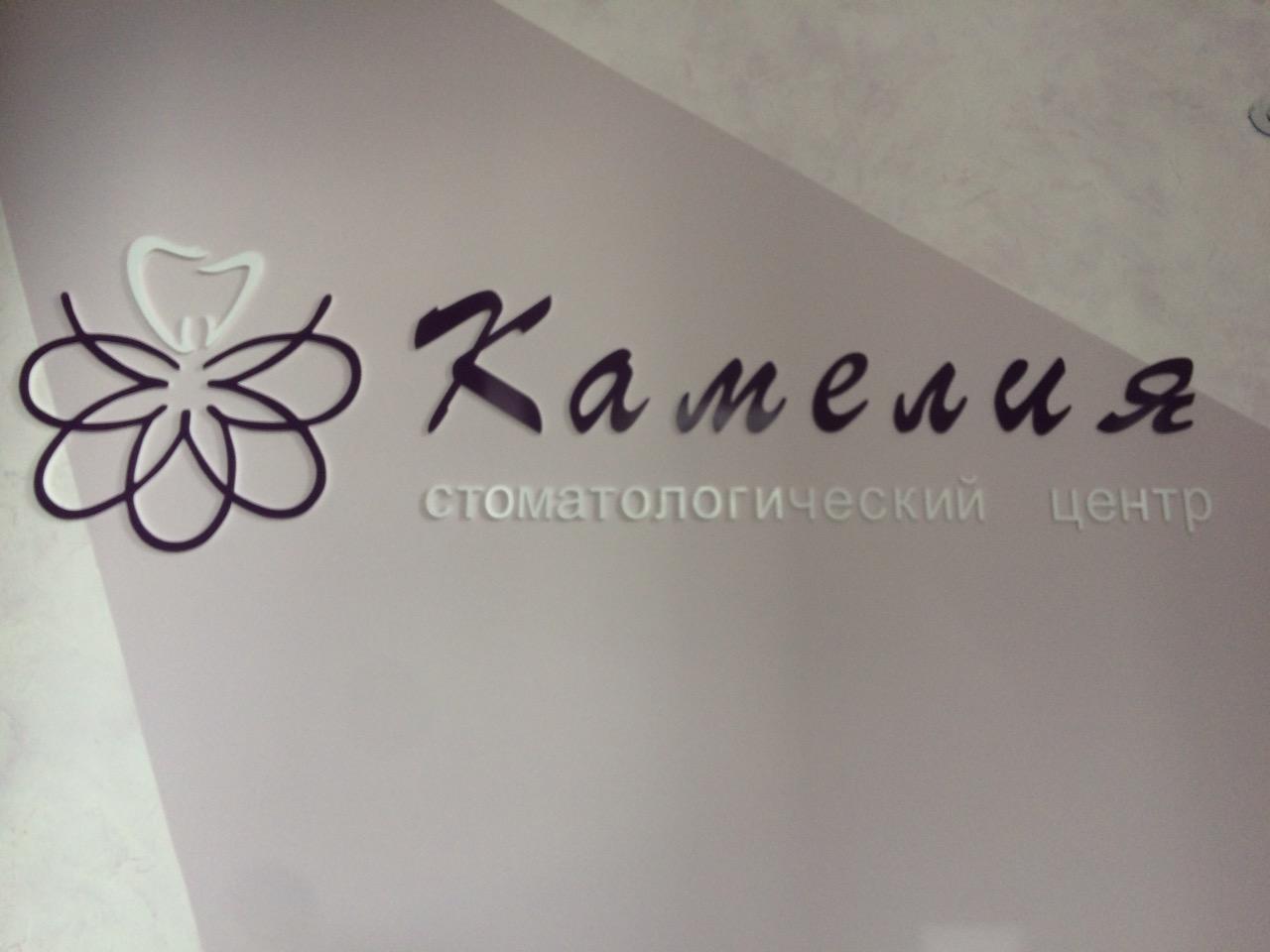 Камелия  - стамотологическая клиника