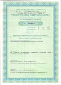 Сертификат поликарбонат 1