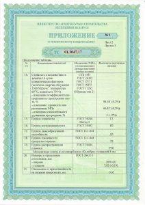 Сертификат поликарбонат 5