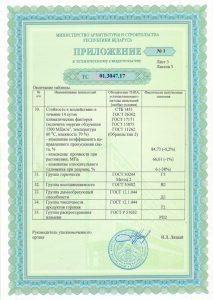 Сертификат поликарбонат 7