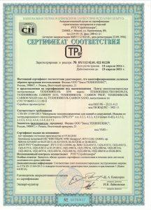 Сертификат на ПВХ панель